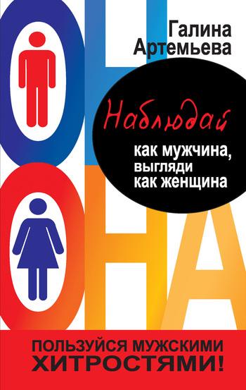 Божество читать на русском