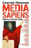 Media Sapiens. Повесть что до третьем сроке