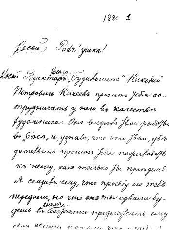 Учебник по русскому языку 8 класса тростенцова ладыженская онлайн читать