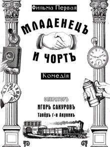 Акунин Смерть На Брудершафт Фильма 3-4