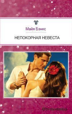 Майя бэнкс читать онлайн непокорная невеста